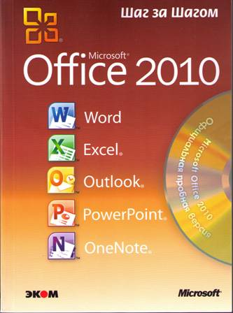 MS-Office-2010-shag-za-shagom.jpg
